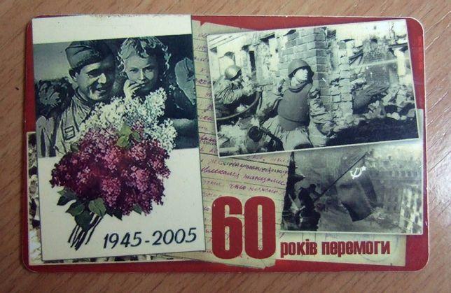 """Карта для таксофона Укртелеком """"60 років перемоги 1945-2005"""" чип-карта"""