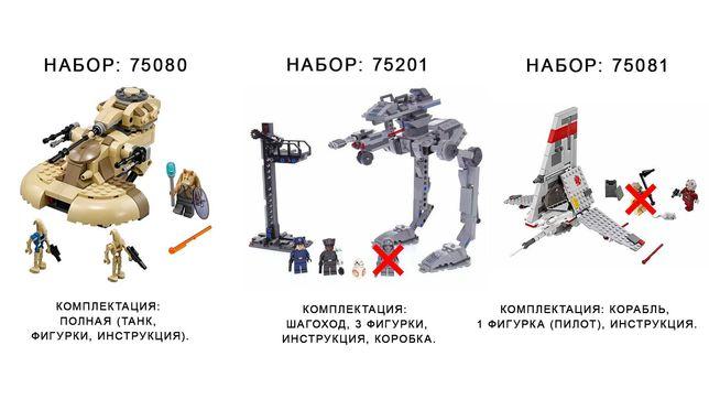 Распродажа коллекции Lego Star Wars , конструктор Лего Звездные войны