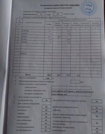 ЖК «Квартал Люксембург» Продажа 3х на Ватутина,2.