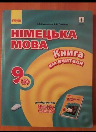 Книга для вчителя з німецької мови Сотникова С. І. Гоголєва Г.В. 9 кла