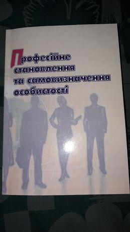 """Продам книгу """"Професійне становлення та самовизначення особистості"""""""