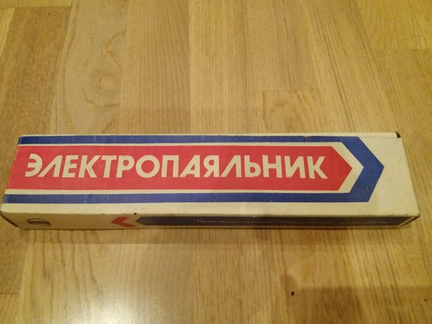 Электропаяльник. СССР.новый