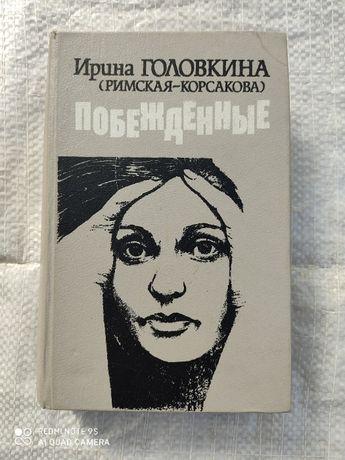Головкина И. (Римская-Корсакова). Побежденные.