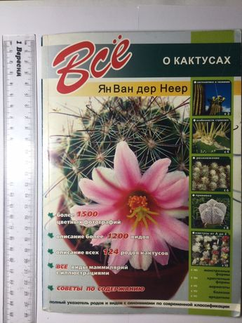 Книга Всё о кактусах.Ян Ван Дер Неер.Кактусы справочник.