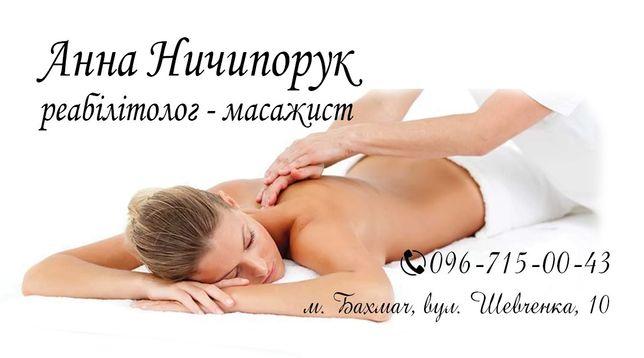Услуги профессионального массажа!
