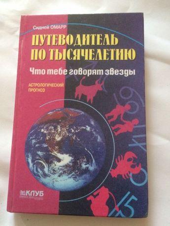Книга Путеводитель по тысячелетию