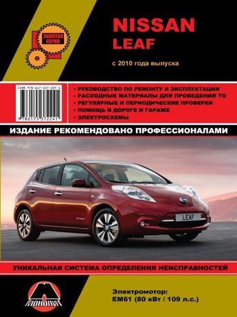 Nissan Leaf (Ниссан Лиф). Руководство по ремонту и эксплуатации Книга