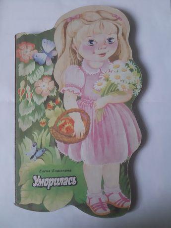 Книжка-игрушка для дошкольного возраста
