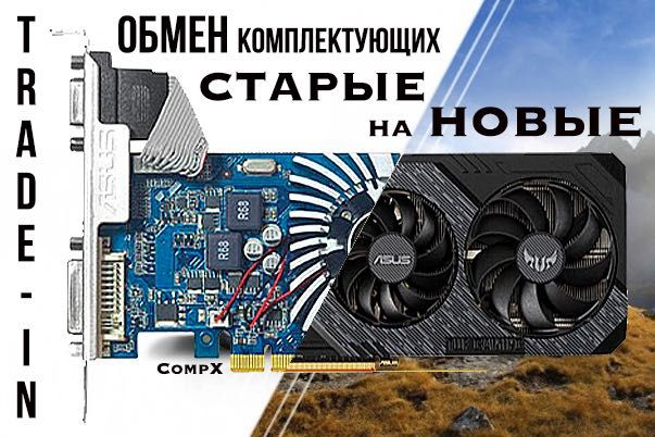 CompX! Трейд-Ин, обмен видеокарт (GPU) Trade-in | RT\GTX\GT\RX