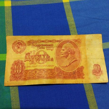 Купюра 10 рублей 1961 года