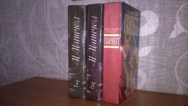 Романы о Скарлетт О´Хара