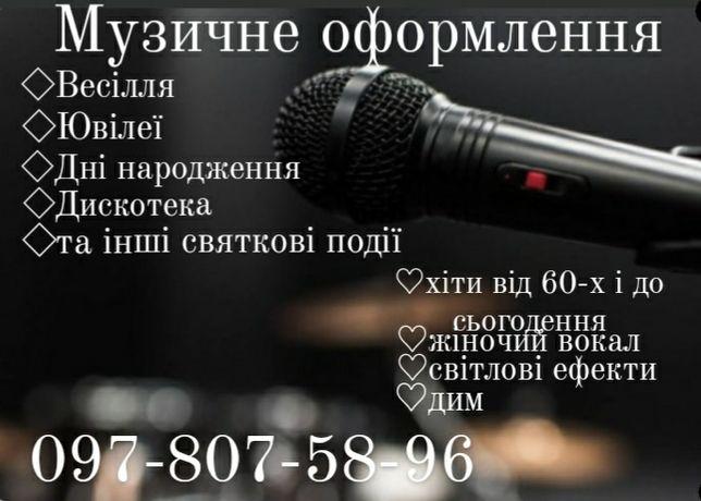 Музичне забезпечення .Жива музика на замовлення , Житомир та область.
