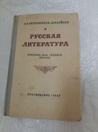 Русская литература. Учебник. 1967 год