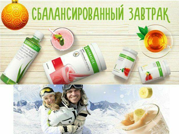 Гербалайф (Herbalife Nutrition)