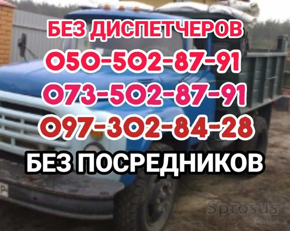Глина-Чернозём Отсев Щебень Песок Шлак Асфальт Кирпич Бетон Бут и мд