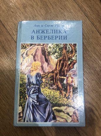 "Анн и Серж Голон ""Анжелика в Берберии"""