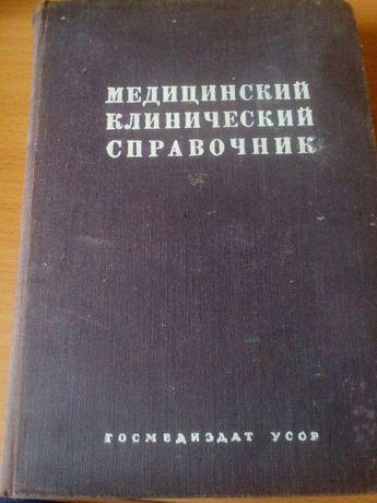 Медицинский клинический справочник