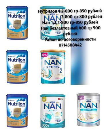 Молочная смесь Нутрилон и нан