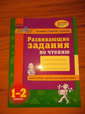 Книга для чтения на русском языке, для 1-2 класса
