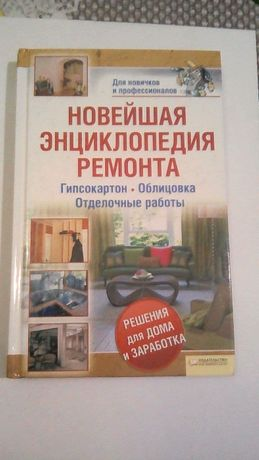 Ремонт, благоустройство домов, дачных домиков.