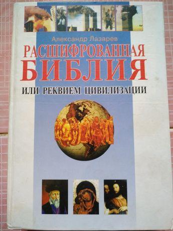 Разшифрованная Библия или реквием цивилизации