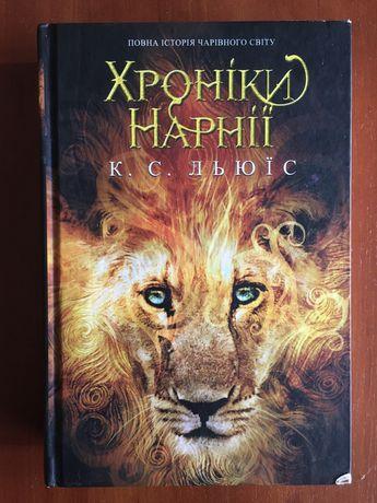 Книга Хроніки Нарнії Клайв Льюїс