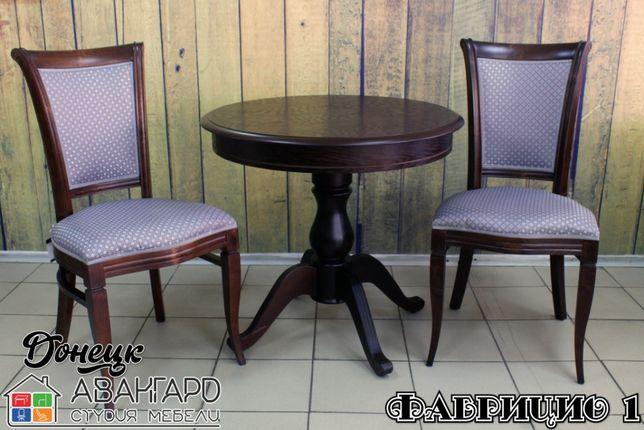 """Деревянный раскладной обеденный стол на кухню """"Фабрицио 1"""""""