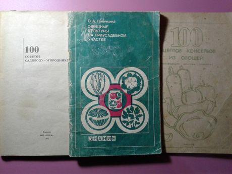 Набор книг брошюр садоводу огороднику