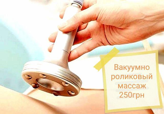 250грн Антицеллюлитный вакумно роликовый массаж Позняки Харьковский