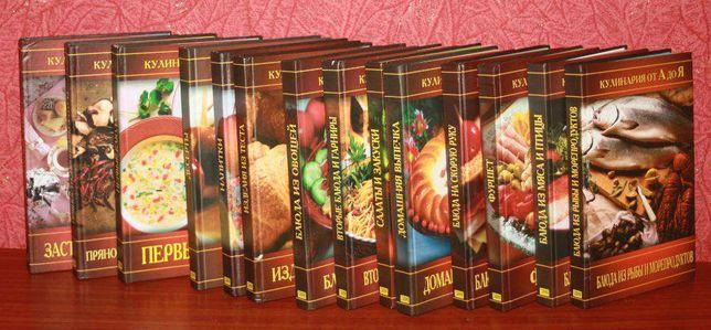15 томник Кулинария от А до Я