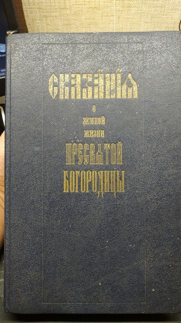 Старинная книга. Сказани о земной жизни Пресвятой Богородицы