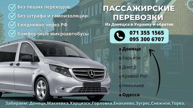 Ежедневные поездки с Днепра в Донецк 8 местный микроавтобус.