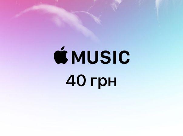 Apple Music Семейная подписка 40 грн в месяц