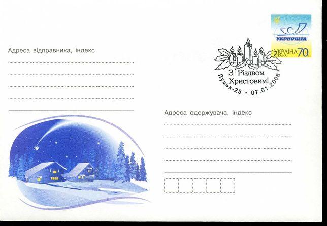 Новогодний конверт - з Різдвом Луцьк 2006