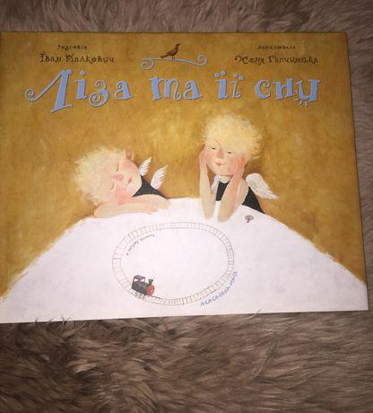 Сказки Казки Лиза и ее сны Гапчинская Ліза та її сни
