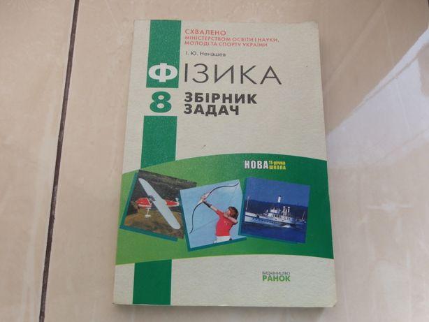 Фізика збірник задач 8 клас, І.Ю.Ненашев