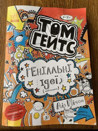Том Гейтс геніальні ідеї (здебільшого)