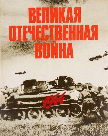 Фотоальбом Великая Отечественная Война: 1944