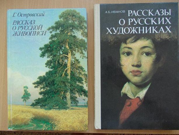 Книги и журналы по живописи