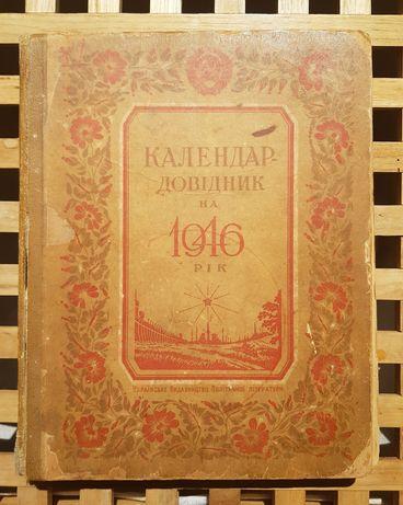 Календар-довідник на 1946 рік.