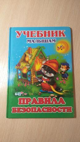 Книга Правила безопасности малышам в стихах, книжка