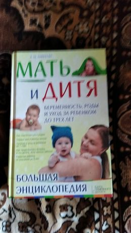 Книга Мати і дитина.