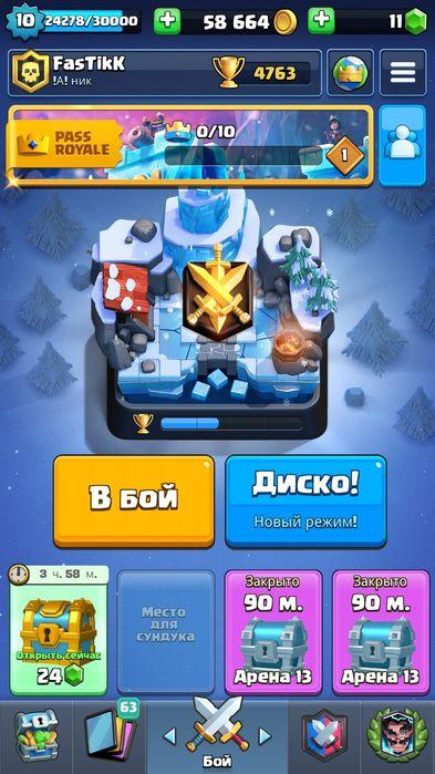Аккаунт Clash Royale Одесса - изображение 1
