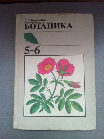 Ботаника 5-6 класс.Москва. Просвещение 1987. Книга СССР. Учебник.