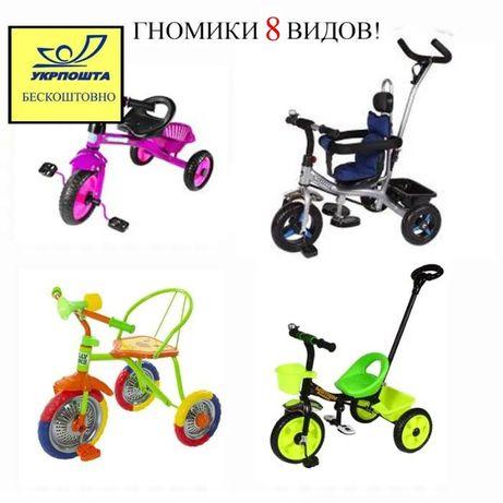Велосипед трехколесный Гномик Разные
