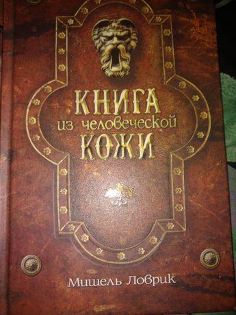 Книга из челоческой кожи