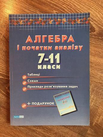 Справочник с математики 7-11 класс