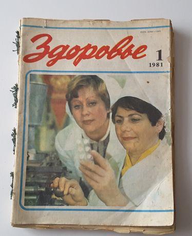 Журнал ЗДОРОВЬЕ, 1981 ГОД, СССР, подшивка Здоровье,