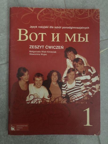 Ćwiczeniowka rosyjski Bot i My