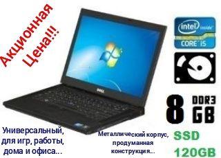 Для игр и работы Dell E6410 – 4 ядра Core i5 (3.2Ггц)/8ГБ/SSD 120ГБ